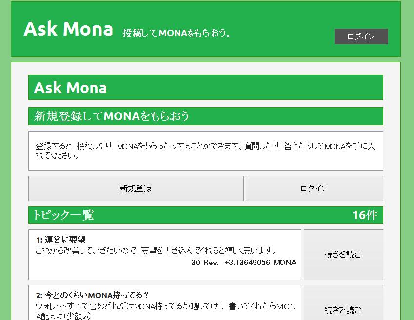 ask_mona画像