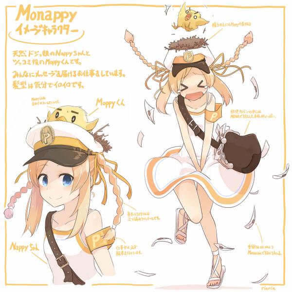 Monappy_Moppy_Nappy
